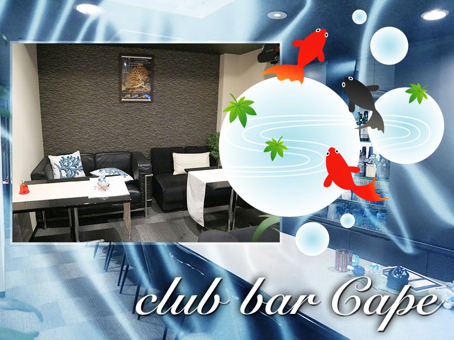 club bar Cape(ケープ)