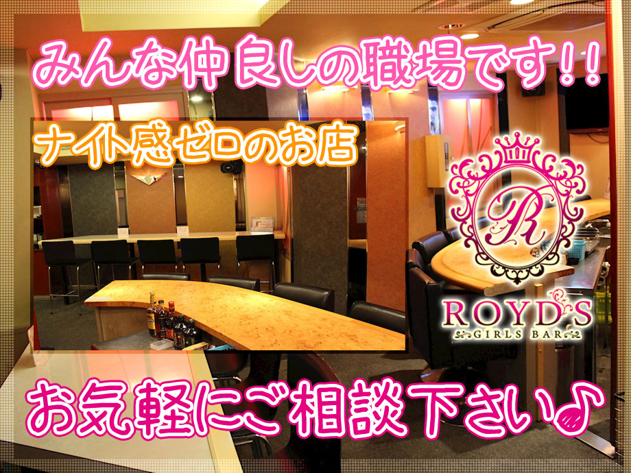 Girls Bar ROYDS(ロイズ)