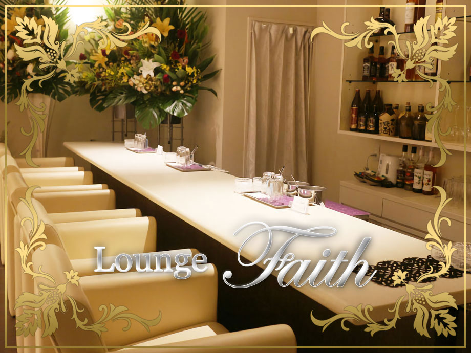 Lounge Faith(フェイス)